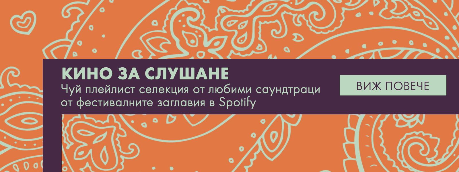 Playlist Banner Blog